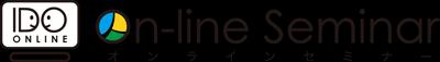 IDOオンラインセミナー